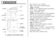九阳豆浆机 DJ12B-A28D 说明书