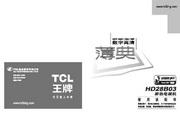 TCL王牌 HD28B03彩电 使用说明书