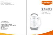 九阳豆浆机 DJ13B-C81D 说明书