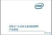 英特尔 台式机主板DQ35MP说明书