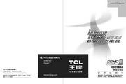 TCL王牌 HD25B68彩电 使用说明书