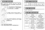 九阳豆浆机DJ15B-C78说明书