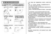 九阳豆浆机DJ15B-C88说明书