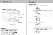 九阳电饭煲JYF-40JY02说明书