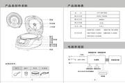 九阳电饭煲JYF-50FS03说明书