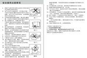 九阳电饭煲JYF-50FZ03说明书
