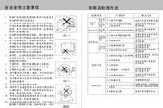 九阳电饭煲JYF-50YD02说明书