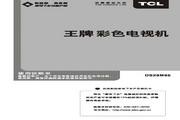 TCL王牌 DS29M95彩电 使用说明书