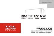 TCL王牌 DLP61T6彩电 使用说明书