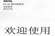 BENQ明基PE7700投影仪 简体中文版说明书