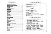 TCL王牌 DLP50T6彩电 使用说明书