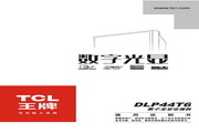 TCL王牌 DLP44T6彩电 使用说明书