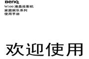 BENQ明基W500投影仪 简体中文版说明书
