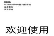 BENQ明基W9000投影仪 简体中文版说明书