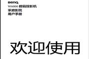BENQ明基W6000投影仪 简体中文版说明书