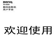 BENQ明基W600投影仪 简体中文版说明书