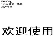 BENQ明基W550投影仪 简体中文版说明书