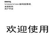 BENQ明基W5000投影仪 简体中文版说明书