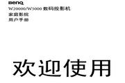 BENQ明基W20000投影仪 简体中文版说明书