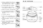 九阳电压力煲JYY-60YJ6说明书