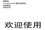 BENQ明基W10000投影仪 简体中文版说明书
