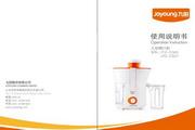 九阳JYZ-C500榨汁机说明书