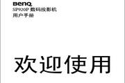 BENQ明基SP920P投影仪 简体中文版说明书