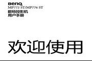 BENQ明基MP772ST投影仪 简体中文版说明书