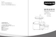 九阳JYZ-E8榨汁机说明书