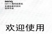 BENQ明基MP775投影仪 简体中文版说明书