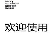 BENQ明基MP777投影仪 简体中文版说明书