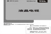 TCL王牌 C37E320B彩电 使用说明书