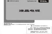 TCL王牌 C26E320B彩电 使用说明书