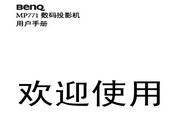 BENQ明基MP771投影仪 简体中文版说明书