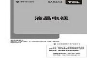 TCL王牌 C24E320彩电 使用说明书