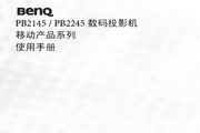 BENQ明基PB2145投影仪 简体中文版说明书