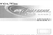 TCL王牌 AT34281彩电 使用说明书