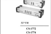 宏正CS1772中文说明书