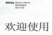 BENQ明基PB6105投影仪 简体中文版说明书