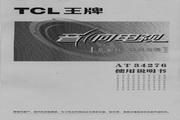 TCL王牌 AT34276彩电 使用说明书