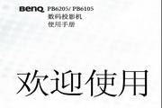 BENQ明基PB6205投影仪 简体中文版说明书