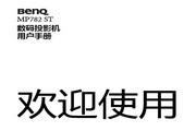 BENQ明基MP782ST投影仪 简体中文版说明书