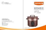九阳紫砂煲JYZS-K523说明书