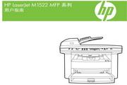 惠普LaserJet M1522nf使用说明书