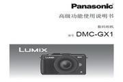 松下DMC-GX1高级功能使用说明书
