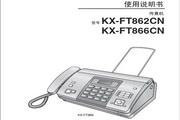松下KX-FT862/866CN使用说明书