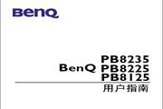 BENQ明基PB8225投影仪 简体中文版说明书