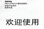 BENQ明基PB8258投影仪 简体中文版说明书