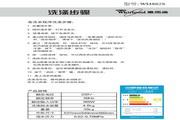 惠而浦WI4862S说明书