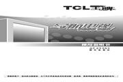 TCL王牌 AT21181彩电 使用说明书
